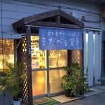 【沖縄名護】美ら海水族館の帰りに「またベー食堂」で沖縄料理を食べてきました!