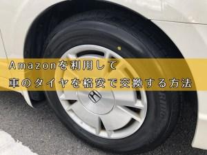 【レポート】Amazonを利用して車のタイヤを格安で交換する方法
