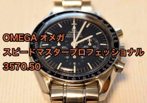 【レビュー】半世紀以上変わらない魅力「オメガスピードマスタープロフェッショナル 3570.50」