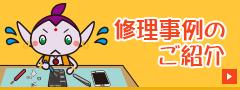 ジーニー小倉店 修理事例