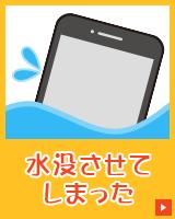 bnr submerge - iPhone症状別修理料金