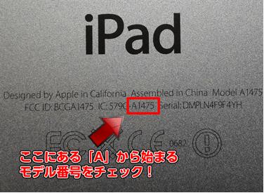 ipad number - iPadの修理