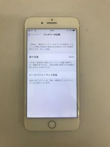 IMG 2908 225x300 - 北九州市若松からiPhone7Plusのバッテリー交換