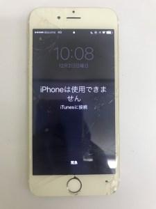 S  23683075 225x300 - 北九州市からiPhone6液晶不具合