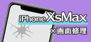 iPhoneXSMax 修理