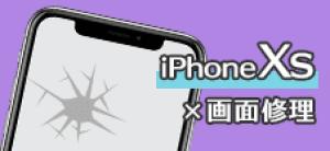 iPhoneXS 修理