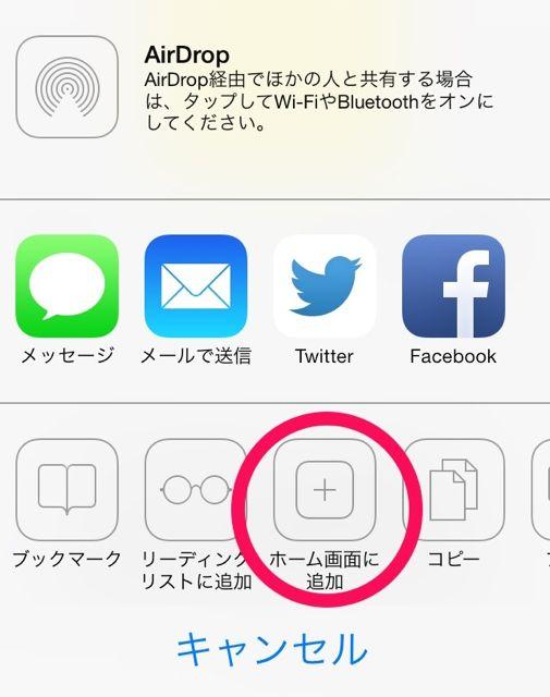 iPhoneのホーム画面にメモを表示させられる「アイコンメモ」が便利
