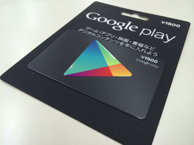 Google Play ギフトカードを使ってみる