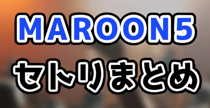 MAROON5の来日公演2019のセトリや座席表をネタバレ