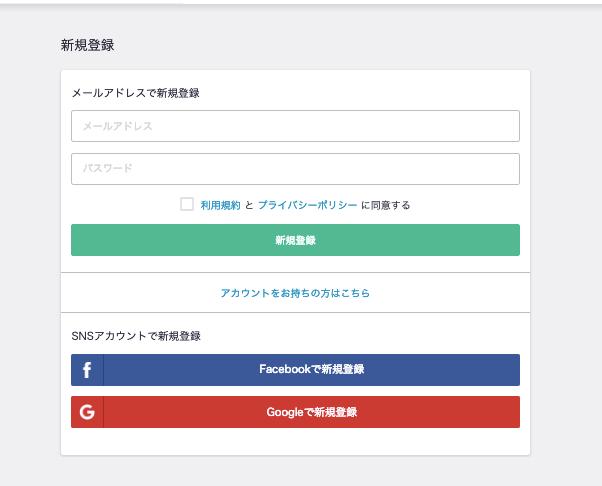akippaの登録方法2