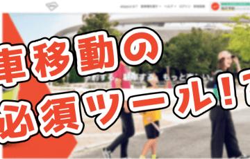 akippa(あきっぱ)の評判や口コミ、駐車場のトラブルについて