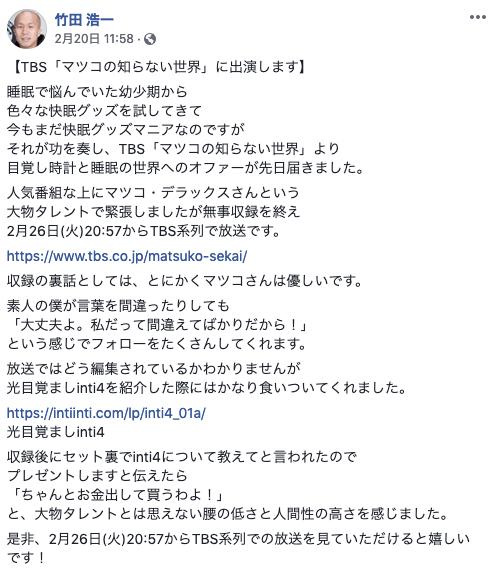 竹田浩一氏について