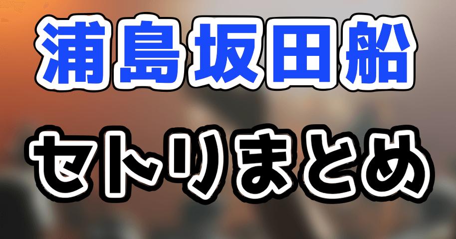 浦島 坂田 船 春 ツ