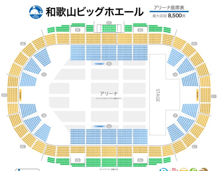 和歌山ビッグホエールの座席表とキャパは?