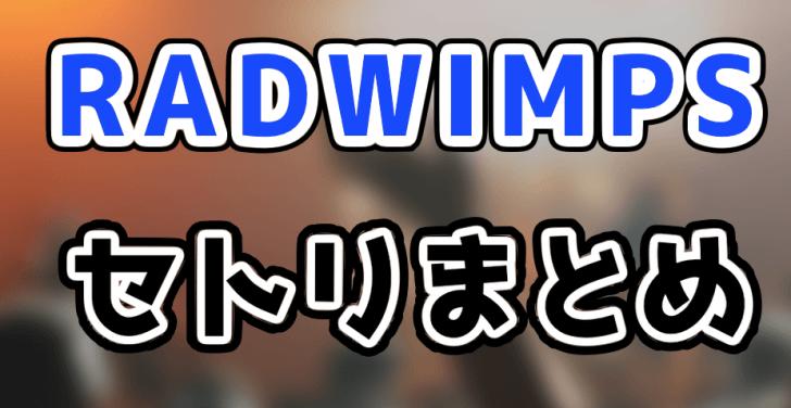 RADWIMPSのセトリや座席表をネタバレ!
