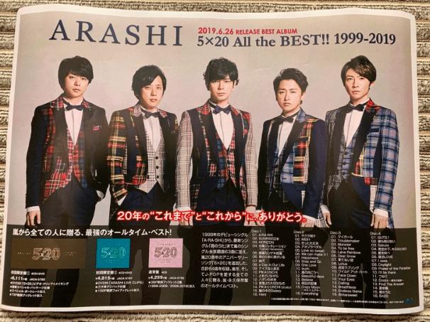 嵐のベストアルバム特典ポスターの画像