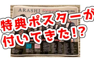 嵐 ベストアルバム5×20フラゲ感想!特典ポスターが付いてきたとの情報も?
