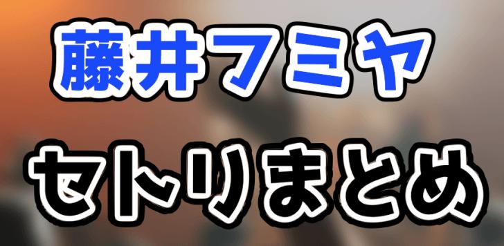 藤井フミヤのライブのセトリや座席表をネタバレ!