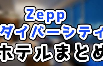Zeppダイバーシティ東京のホテル