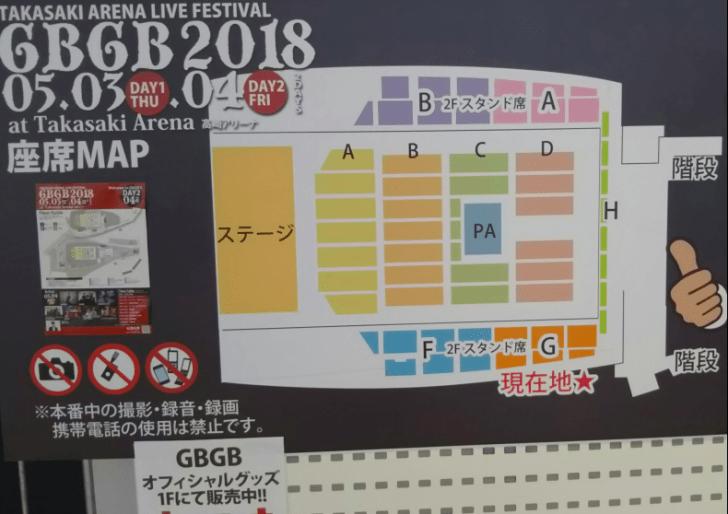高崎アリーナの座席表とキャパは?