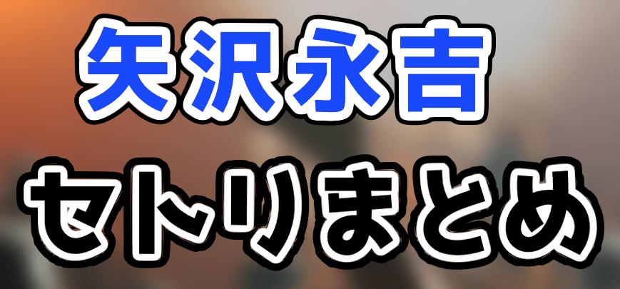 福岡 矢沢 永吉 ライブ