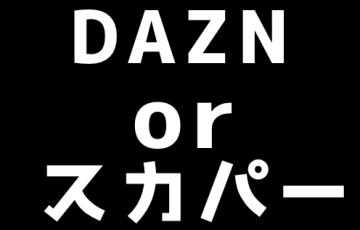 【プロ野球】DAZNとスカパーを徹底比較!違いやどっちがおすすめか解説!