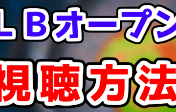 MLB オープン戦2020日本でのテレビ放送や中継は?視聴方法をご紹介!