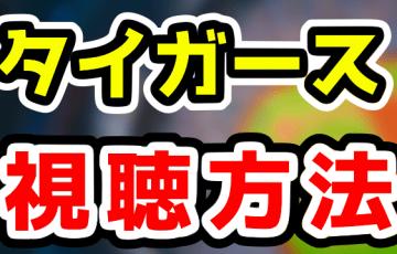 阪神タイガース オープン戦2020 無料視聴方法やテレビ中継をご紹介!