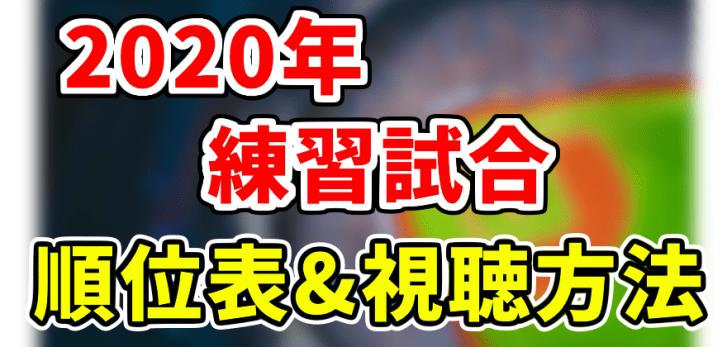 プロ野球 練習試合2020の順位表と無料視聴方法!DAZNはデメリットがあるものの…