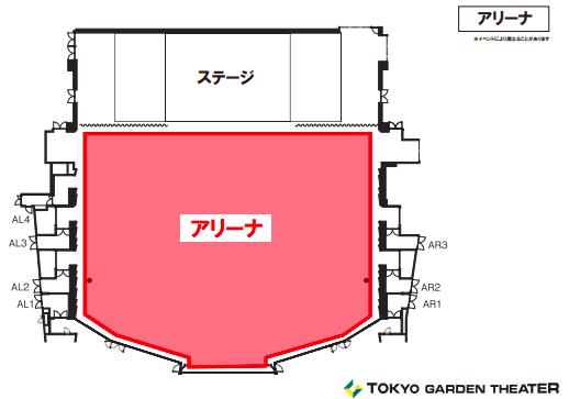 東京ガーデンシアターの座席表とキャパは?