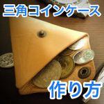【革小物の作り方】三角コインケースをつくってみたよ