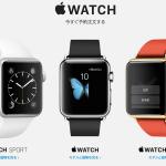 Apple Watch(アップルウォッチ)の保証(Appleケア)は必要?お得になるのはこんな時