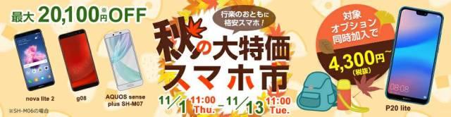 OCNモバイルONE「秋の大特価スマホ市」セール(11/13まで!)