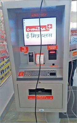 e-Mitra Plus kiosk
