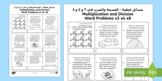 Multiplication Worksheets X3 1
