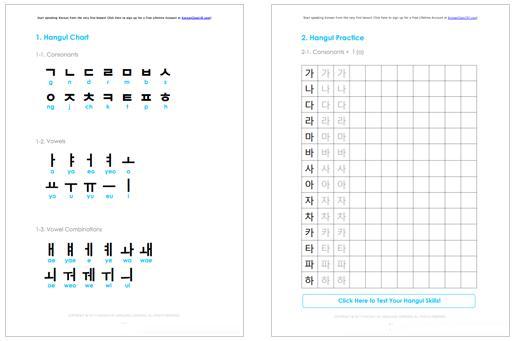 Preschool Korean Worksheets For Beginners 3