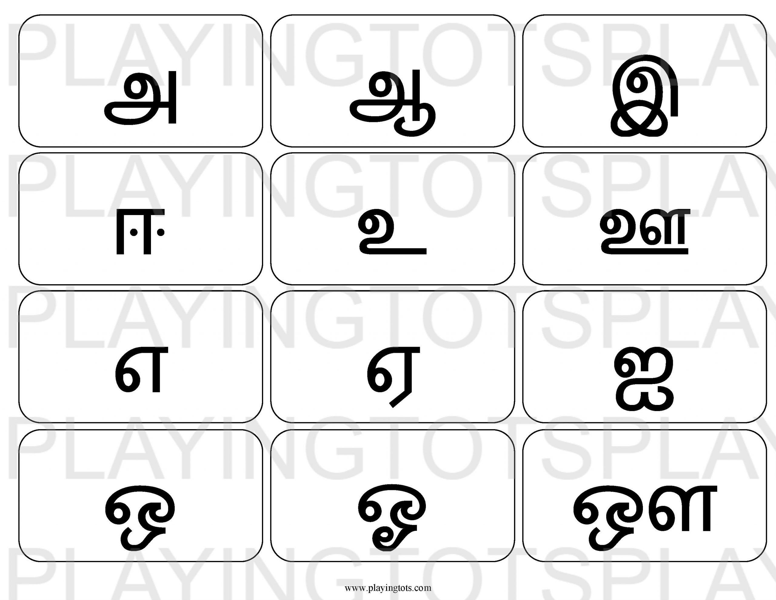 Preschool Tamil Worksheets For Lkg
