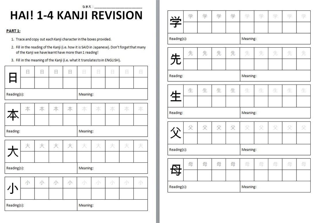 1st Grade Japanese Worksheet 5