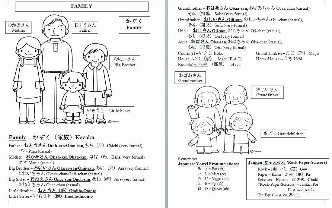 1st Grade Japanese Worksheet 9