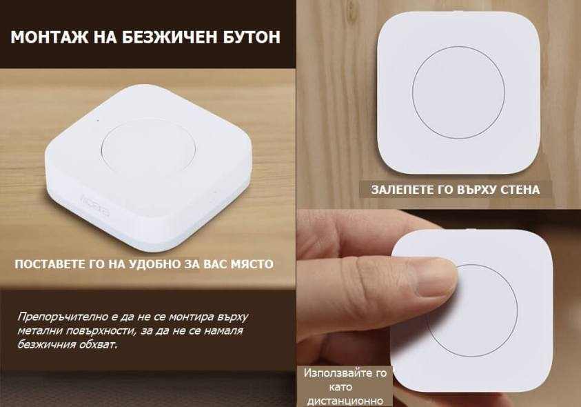 монтаж на безжичен бутон