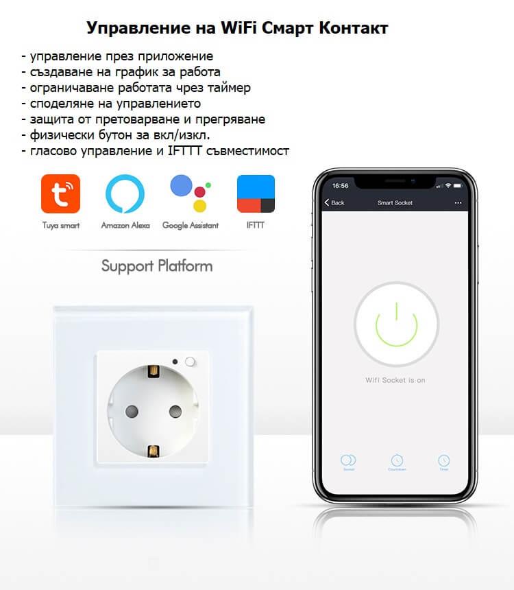 WiFI смарт контакт управление и контрол