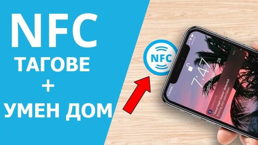 NFC тагове за умен дом