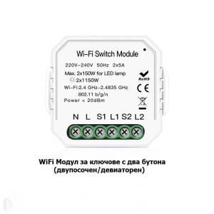 Двуканален - За осветителни ключове с 2 бутона