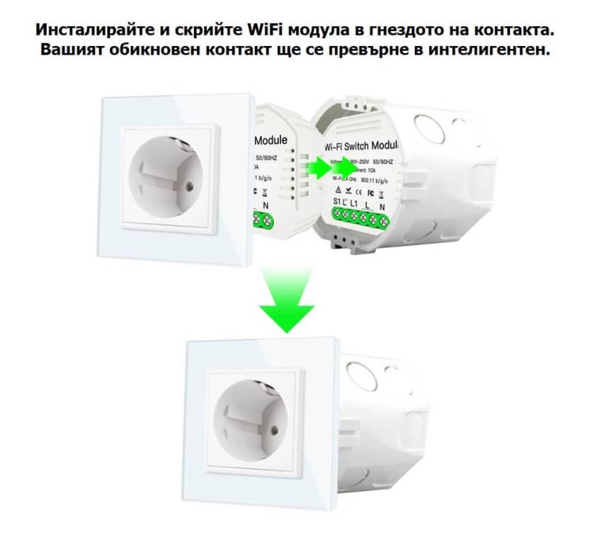 WiFi модул за смарт контакт
