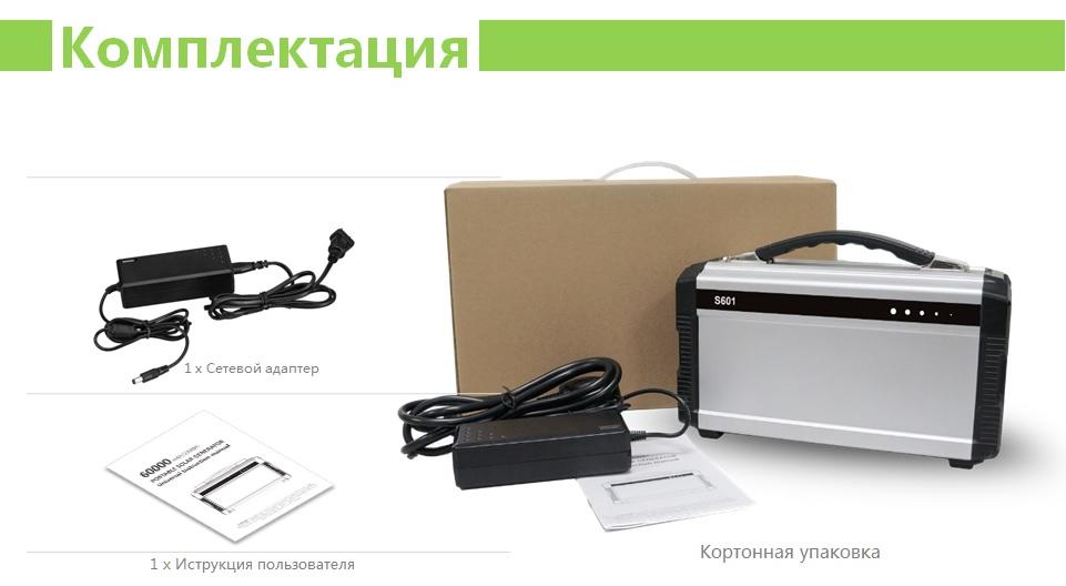 S601 упаковка