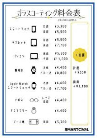 ガラスコーティング料金表