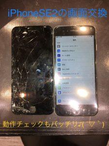 iPhoneSE画面修理
