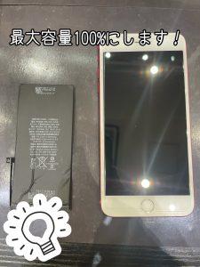 iPhone7のバッテリー交