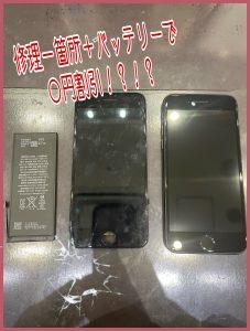 iPhone7の液晶割れ・バッテリー交換