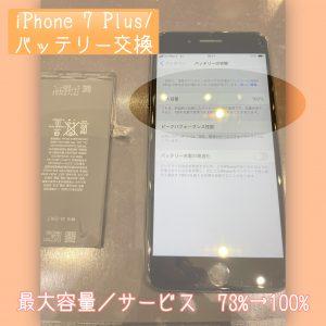 iPhone7plusのバッテリー交換